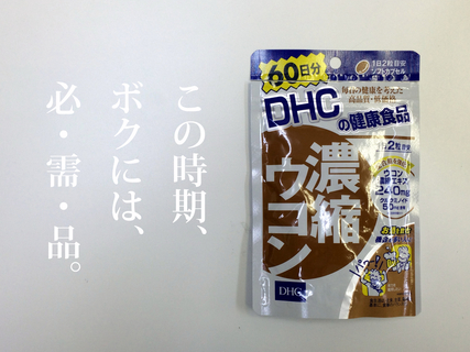DHC濃縮ウコン