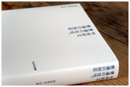 中村好文—普通の住宅、普通の別荘
