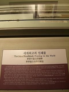 '06 韓国旅行☆それなんていう世界最古?