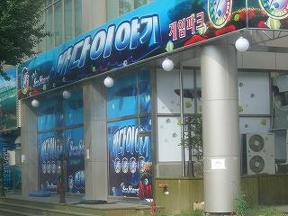 '06 韓国旅行☆名所?⇒パチンコ屋?01