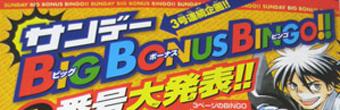 サンデーBBB!! '08☆( ^ΦωΦ)y─┛~~~oΟ◯