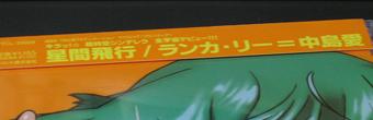 キラッっと星間飛行☆(´Д`)-y~~~顛末