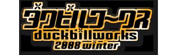 '08冬大祭準備やるだけやったじぇ〜ψ(`∇´)ψ
