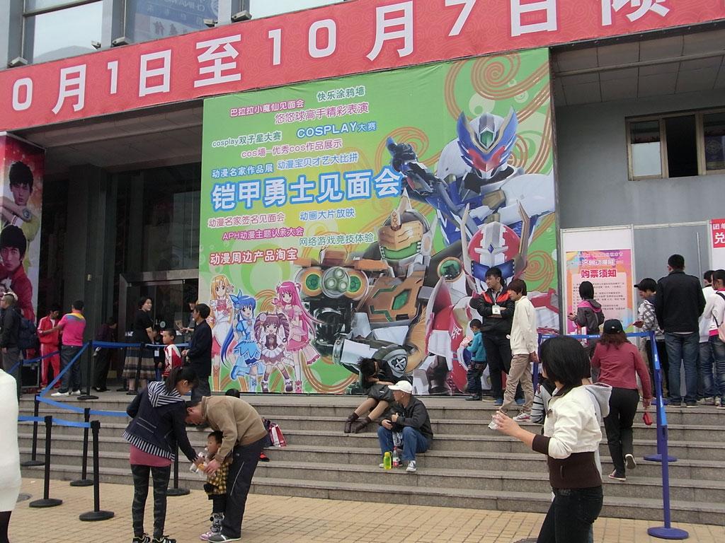 済南同人イベント