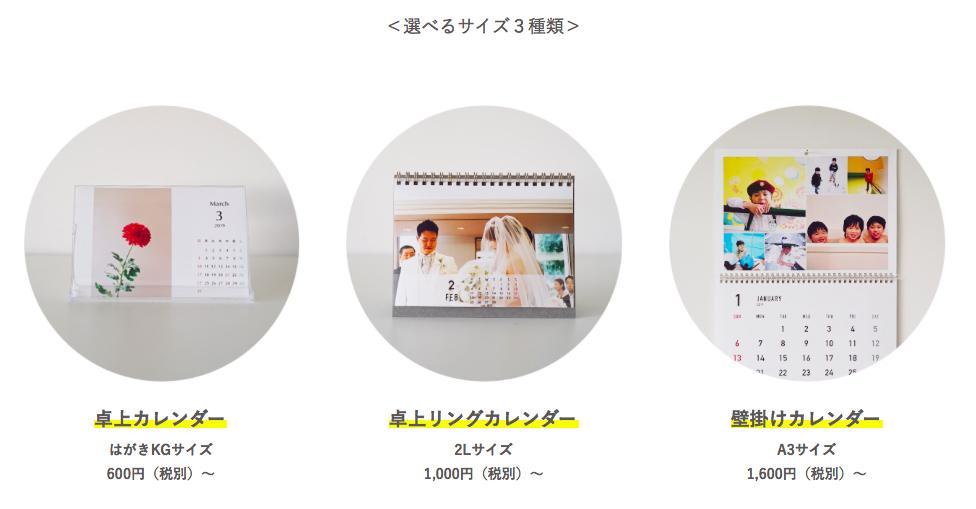 PDAYフォトカレンダー
