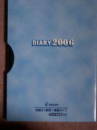 日記帳2006