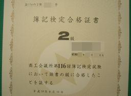 簿記2級合格証書