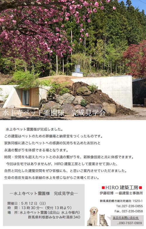 水上寺ペット霊園 完成見学会