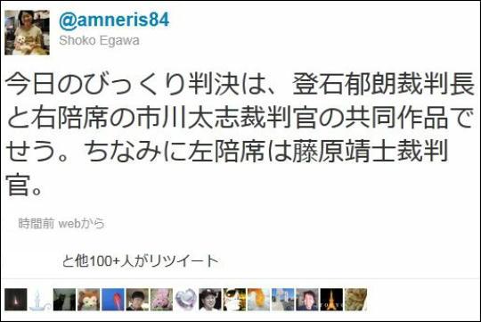 江川氏 裁判所の構成