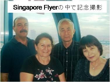 シンガポールフライヤー記念撮影