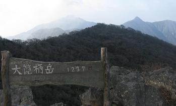 大篦柄岳山頂210411