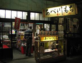 安倍川餅211011