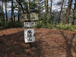 風越山山頂220424
