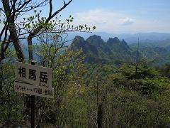 相馬岳山頂220516