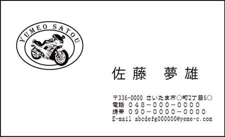 バイク名刺 SB-51 レーサー