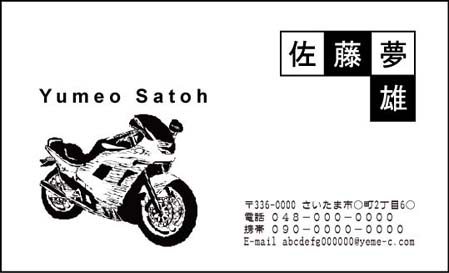 バイク名刺 SB-52 レーサー