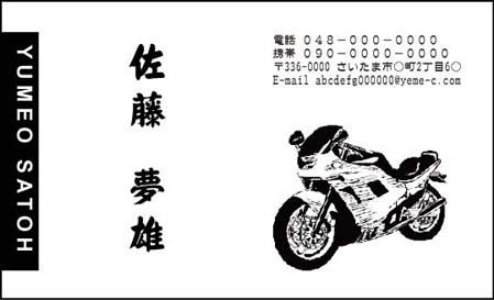 バイク名刺 SB-53 レーサー