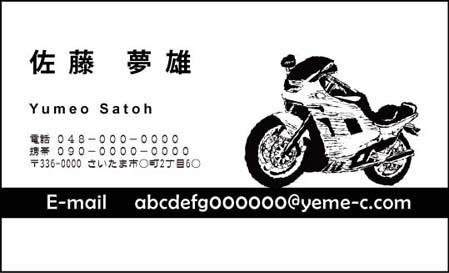 バイク名刺 SB-54 レーサー