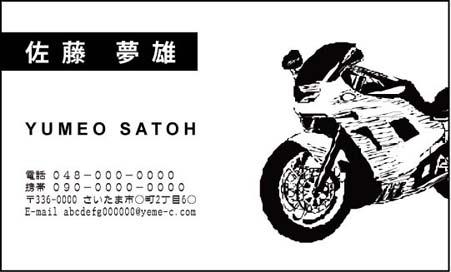 バイク名刺 SB-55 レーサー