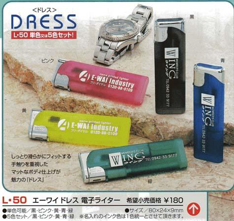 名入れライター ドレス L50