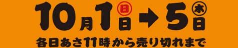 牛丼祭 期間