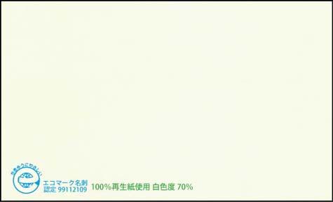エコマーク名刺 再生紙100% 白色度70% 環境紙