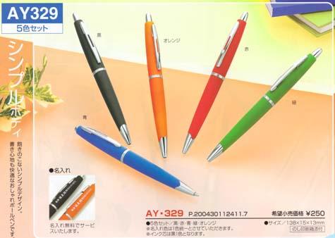 名入れポールペン AY329