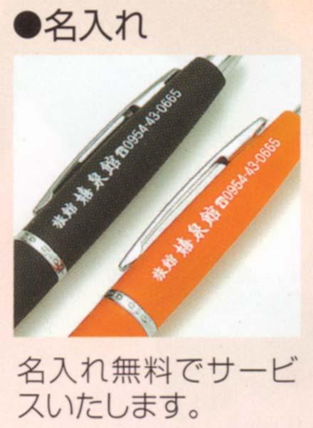 名入れポールペン AY329-2