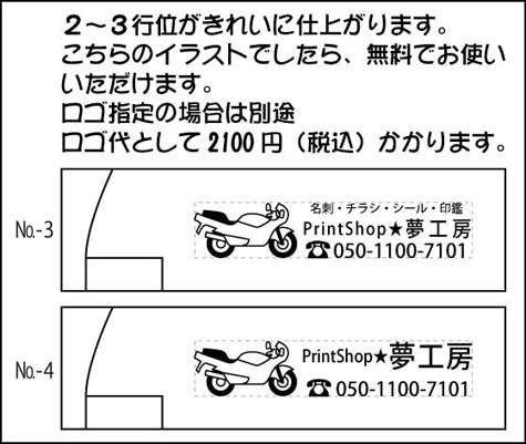 名入れ イラスト見本2