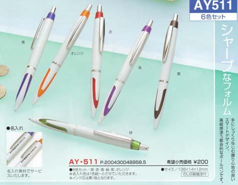 名入れボールペン AY511