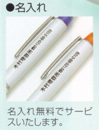 名入れボールペン AY511-2