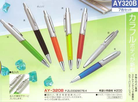名入れボールペン AY320B