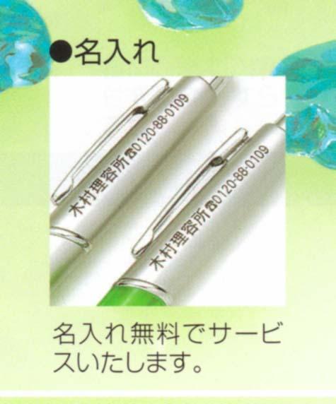 名入れボールペン AY320B-2