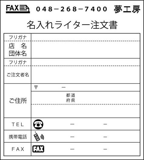 名入れライター注文書