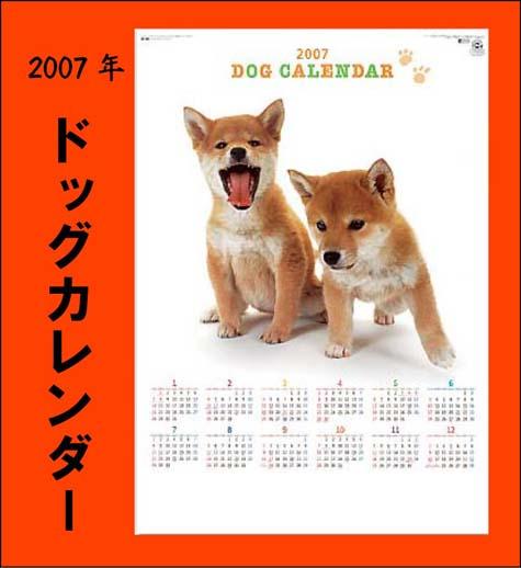 2007年 ドッグカレンダー