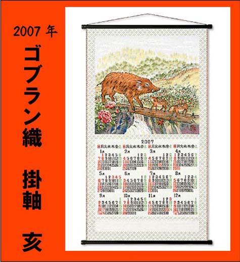 2007年 ゴブラン織 掛軸 亥(いのしし)カレンダー