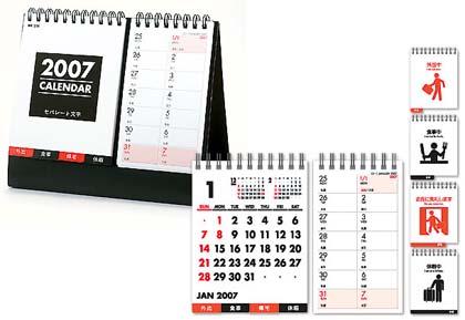 2007年 卓上カレンダー