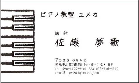 音楽名刺 ピアノ・キーボード