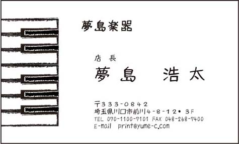 PI-02 音楽名刺 ピアノ・キーボード