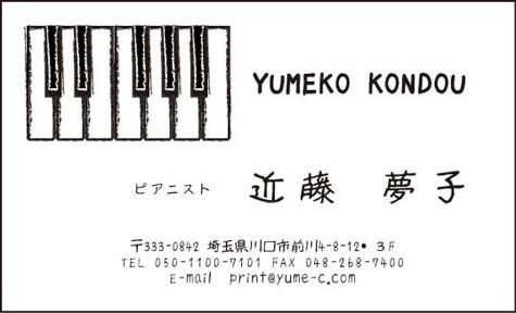 PI-03 手書き風 音楽名刺 ピアノ・キーボード