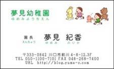 名刺 幼稚園Y-1