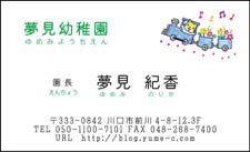 名刺 幼稚園Y-3