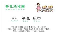 名刺 幼稚園Y-4