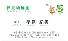 名刺 幼稚園Y-5