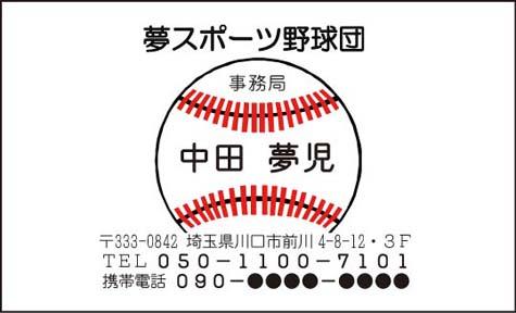 野球名刺−縫い目の見える球