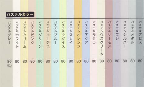 カラー封筒 色見本2