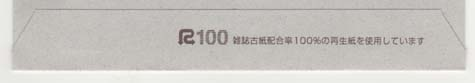 雑誌古紙配合率100%再生紙封筒