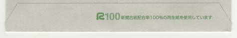 新聞再生紙RC100