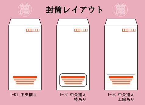 封筒レイアウト 縦T01-03