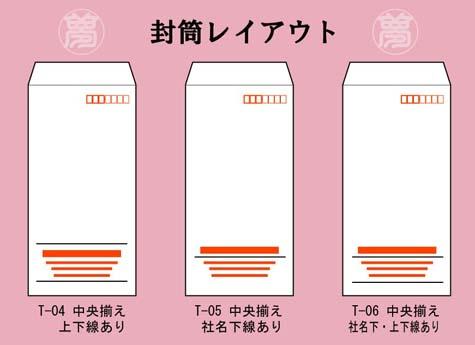 封筒レイアウト 縦T04-06